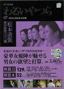 【バーゲン本】わるいやつら DVD&BOOK 07