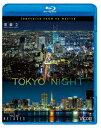 夜景2 TOKYO NIGHT 4K撮影作品【Blu-ray】 [ (趣味/教養) ]