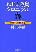 ねじまき鳥クロニクル(第3部)改版 鳥刺し男編 (新潮文庫) [ 村上春樹 ]