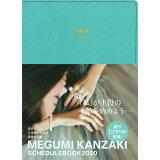 MEGUMI KANZAKI SCHEDULE BOOK(ピーコック)(2020)