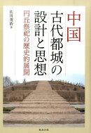 中国古代都城の設計と思想