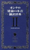 オンナの「建前←→本音」翻訳辞典(2)