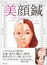 美顔鍼 美顔率と解剖機能からのアプローチ [ 土門奏 ]