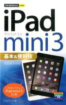 iPad mini 3基本&便利技