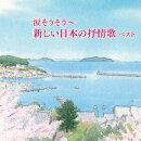 【予約】涙そうそう〜新しい日本の抒情歌 ベスト