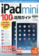 iPadmini 100%活用ガイド(2013 Winter)