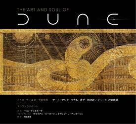 ドゥニ・ヴィルヌーヴの世界 アート・アンド・ソウル・オブ・DUNE/デューン 砂の惑星 [ タニア・ラポイント ]
