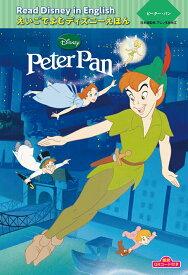 """ピーター・パン """"Peter Pan"""" (朗読QRコード付き Read Disney in English えいごでよむディズニーえほん) [ アレン玉井光江 ]"""