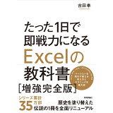 たった1日で即戦力になるExcelの教科書増強完全版