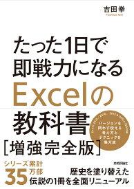 たった1日で即戦力になるExcelの教科書【増強完全版】 [ 吉田拳 ]