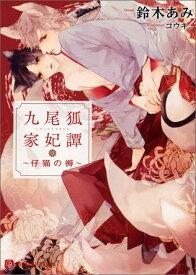 九尾狐家妃譚〜仔猫の褥〜 (Charade bunko) [ 鈴木あみ ]