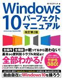 Windows 10パーフェクトマニュアル改訂第2版