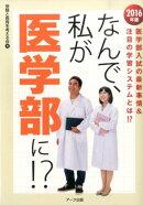 なんで、私が医学部に!?(2016年版)