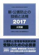新・公害防止の技術と法規(2017 水質編)