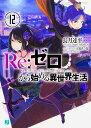 Re:ゼロから始める異世界生活12 [ 長月 達平 ]