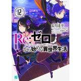 Re:ゼロから始める異世界生活(12) (MF文庫J)
