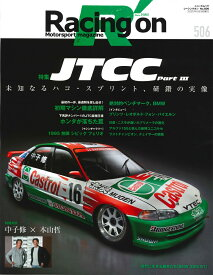Racing on(506) Motorsport magazine 特集:JTCC Part3 (ニューズムック)