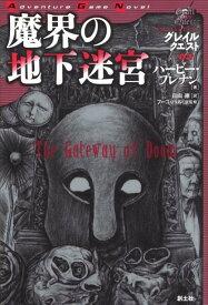魔界の地下迷宮 (Adventure game novel) [ ハービー・ブレナン ]