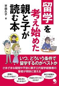 留学を考え始めた親と子が読む本 [ 平田 久子 ]