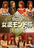 麻雀プロリーグ 2011女流モンド杯 決勝戦