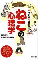 マンガでわかる 猫の心理学