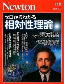 ゼロからわかる相対性理論 物理学を一変させたアインシュタインの時空の理論 (ニュートンムック Newton別冊)