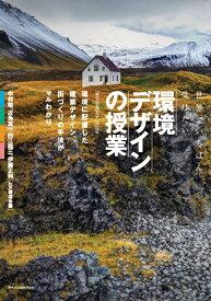 世界でいちばん受けたい環境デザインの授業 70 KEYWORD OF ENVIRONMENT [ 中村勉 ]