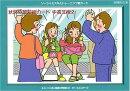 ソーシャルスキルトレーニング絵カード 状況の認知絵カード 中高生版 2