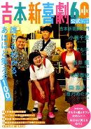 吉本新喜劇60周年公式スペシャルブック〜誰でもわかる、あほほど笑える100ページ〜