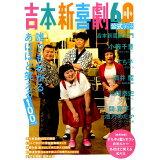 吉本新喜劇60周年公式スペシャルブック (光文社ブックス)