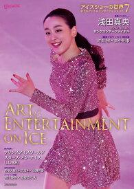 アイスショーの世界(7) (ワールド・フィギュアスケート別冊) [ ワールド・フィギュアスケート ]