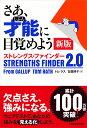 さあ、才能(じぶん)に目覚めよう 新版 〈ストレングス・ファインダー2.0〉 ストレングス・ファインダー2.0 [ ト…