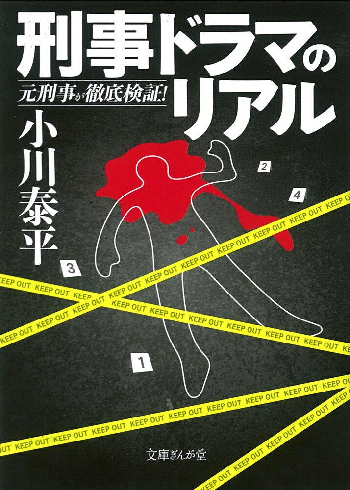 刑事ドラマのリアル 元刑事が徹底検証! (文庫ぎんが堂) [ 小川泰平 ]