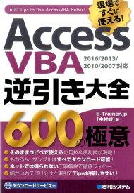 現場ですぐに使える! AccessVBA逆引き大全600の極意 [ E-Trainer.jp 中村俊 ]