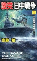 激突日中戦争(1)