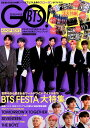 GO!BTS 防弾少年団 (メディアックスMOOK K-POP BOYS BEST CO)