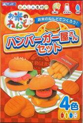 お米のねんどハンバーガー屋さんセット4色