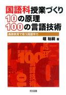 国語科授業づくり10の原理100の言語技術