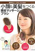 小顔&美髪をつくる頭皮マッサージブラシ