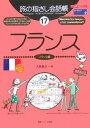 フランス第2版 フランス語 (ここ以外のどこかへ! 旅の指さし会話帳) [ 大峡晶子 ]