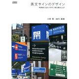 英文サインのデザイン (Typography Books)