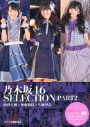 乃木坂46 SELECTION(part2)