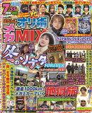 ぱちんこオリ術メガMIX vol.43