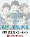 【先着特典】UNLOCK (初回限定盤 CD+DVD) (A4クリアファイルD付き)