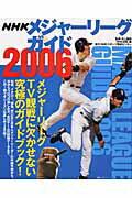 NHKメジャ-リ-グガイド(2006)