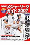 NHKメジャ-リ-グガイド(2007)