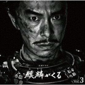 NHK大河ドラマ 麒麟がくる オリジナル・サウンドトラック Vol.3 [ Maiko Horisawa ]