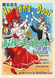 最後のレストラン 12 (バンチコミックス) [ 藤栄 道彦 ]