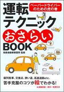 運転テクニックおさらいBOOK新版