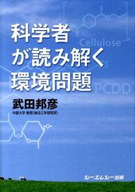 科学者が読み解く環境問題 (CMC books) [ 武田邦彦 ]